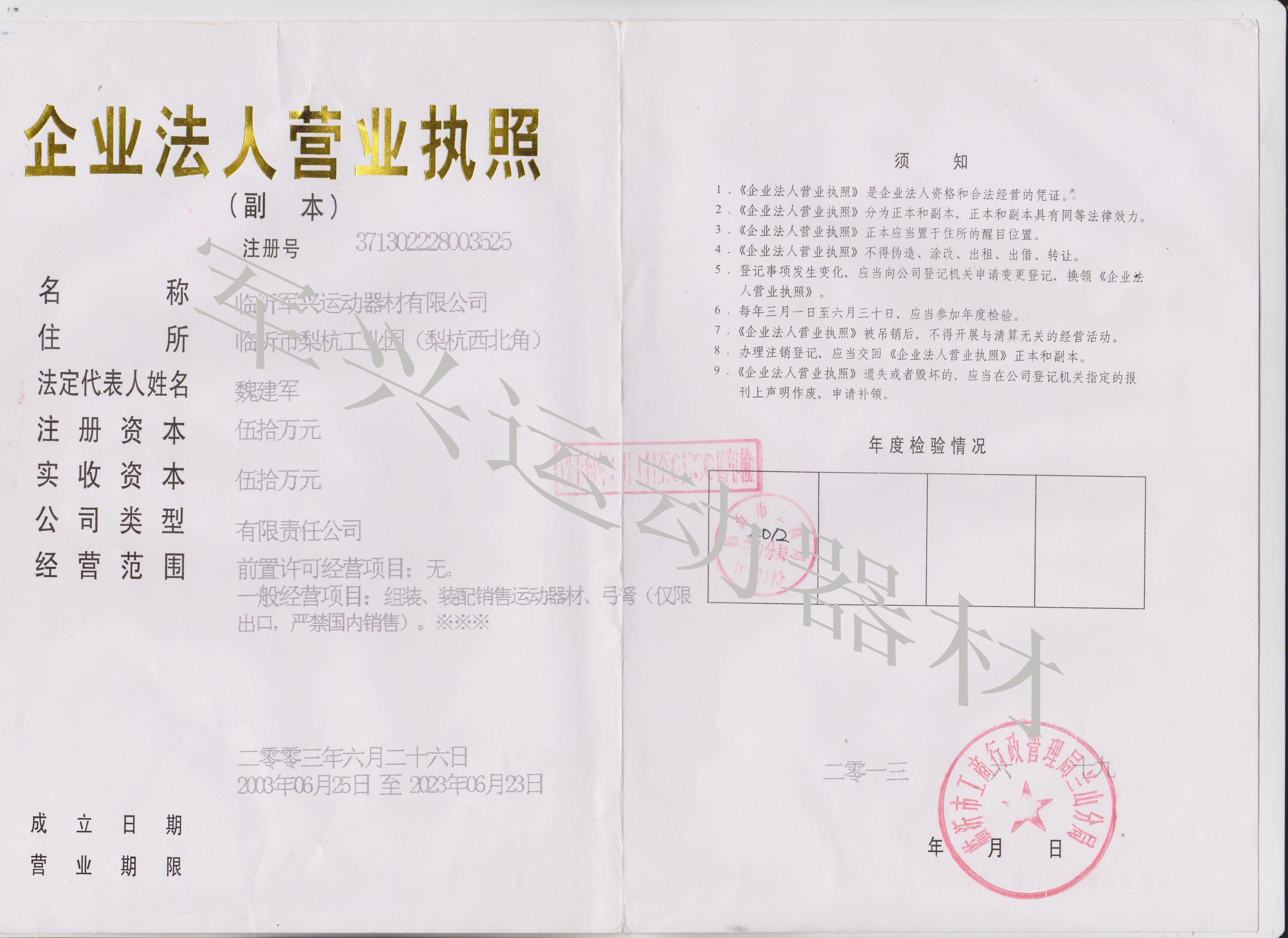 军兴弓箭专卖许可-营业执照